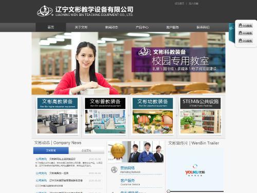 网站制作案例:辽宁文彬教学设备有限公司-奇迪科技(深圳)有限公司
