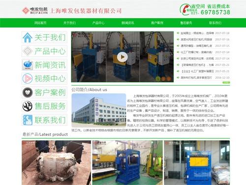 网站制作案例:上海唯发包装器材有限公司-奇迪科技(深圳)有限公司