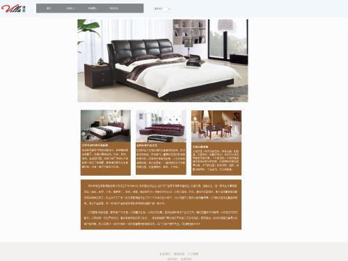网站制作案例:维拉家居-奇迪科技(深圳)有限公司