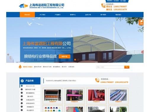 网站制作案例:上海伟谊遮阳工程有限公司-奇迪科技(深圳)有限公司