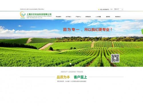 网站制作案例:上海沃尔农业科技有限公司-奇迪科技(深圳)有限公司