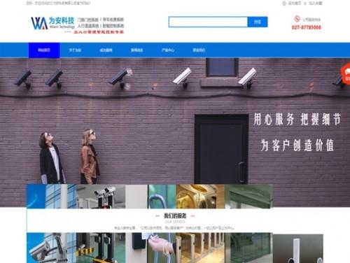 网站制作案例:武汉为安科技有限公司-奇迪科技(深圳)有限公司