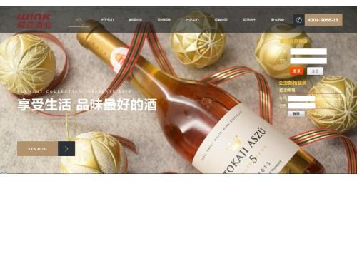 网站制作案例:威克酒业集团-奇迪科技(深圳)有限公司