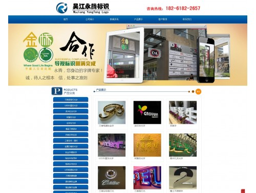 网站制作案例:吴江永腾标识字牌厂-奇迪科技(深圳)有限公司