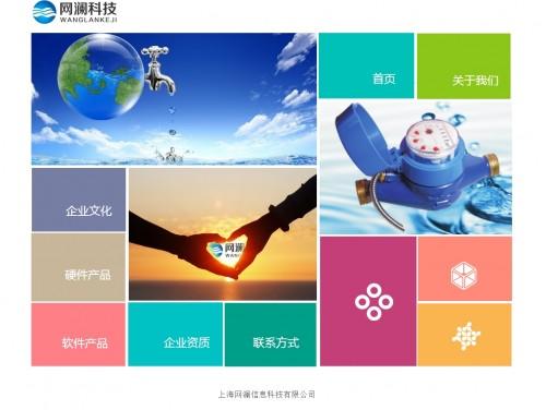 网站制作案例:上海网澜信息科技有限公司-奇迪科技(深圳)有限公司