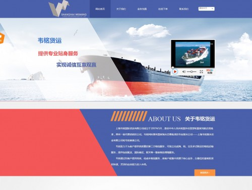 网站制作案例:上海韦铭国际货运有限公司-奇迪科技(深圳)有限公司
