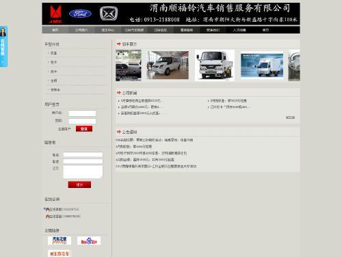 网站制作案例:渭南顺福铃汽车销售服务有限公司-奇迪科技(深圳)有限公司