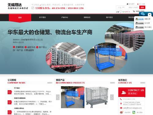 网站制作案例:无锡翔达通用机械有限公司-奇迪科技(深圳)有限公司