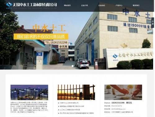 网站制作案例:无锡中水土工新材料有限公司-奇迪科技(深圳)有限公司