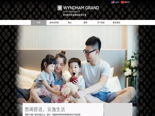 网站制作案例:西安豪享来温德姆至尊公寓-奇迪科技(深圳)有限公司