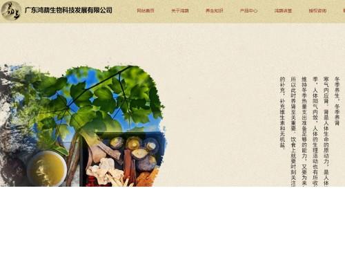 网站制作案例:广东鸿葫生物科技发展有限公司-奇迪科技(深圳)有限公司