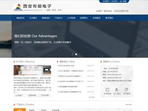 网站制作案例:西安布朗电子-奇迪科技(深圳)有限公司