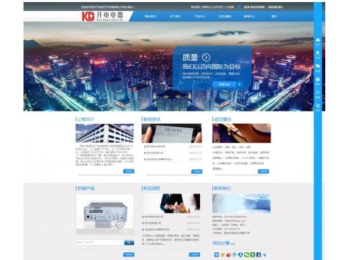 网站制作案例:西安开电高压开关电器有限公司-奇迪科技(深圳)有限公司