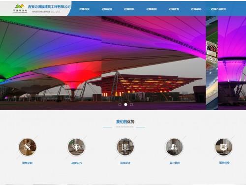 网站制作案例:西安迈博膜建筑工程有限公司-奇迪科技(深圳)有限公司