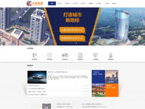 网站制作案例:陇南市长安集团官网-奇迪科技(深圳)有限公司