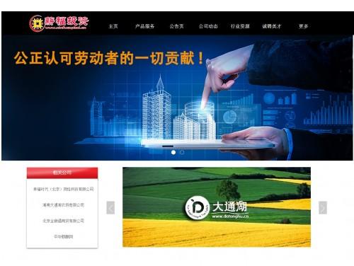 网站制作案例:薪福投资(北京)股份有限公司-奇迪科技(深圳)有限公司