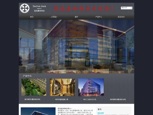 星岛嘉和(北京)物业管理有限公司签约品业科技