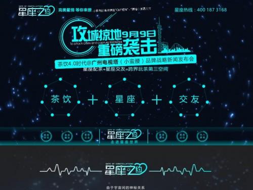 网站制作案例:星座之约-奇迪科技(深圳)有限公司