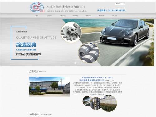 网站制作案例:苏州翔楼新材料股份有限公司-奇迪科技(深圳)有限公司