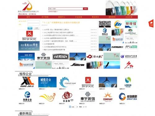 网站制作案例:吉林塑料网-奇迪科技(深圳)有限公司