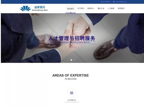 网站制作案例:出手不凡(湖北)科技有限公司-奇迪科技(深圳)有限公司
