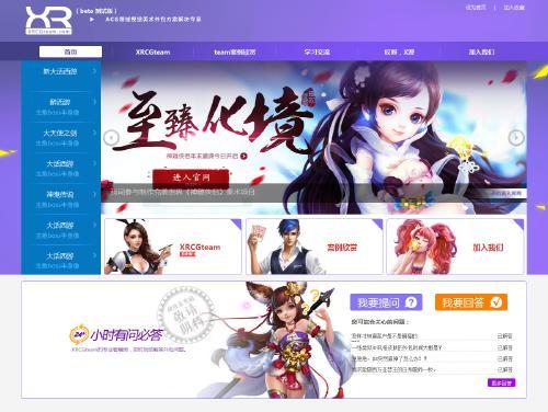 网站制作案例:XRCG美术制作团队-奇迪科技(深圳)有限公司