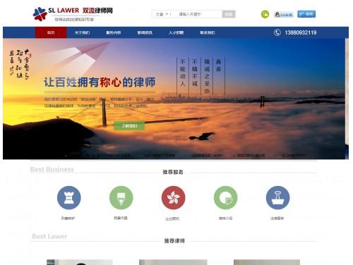 网站制作案例:双流律师网-奇迪科技(深圳)有限公司