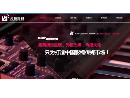 网站制作案例:新乡市光棱影视文化传播有限公司-奇迪科技(深圳)有限公司