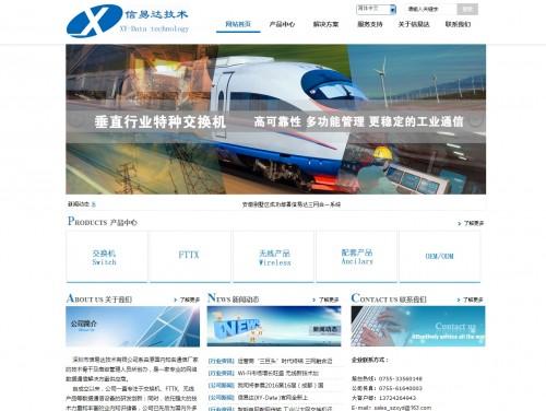 网站制作案例:深圳市信易达技术有限公司-奇迪科技(深圳)有限公司