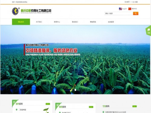 网站制作案例:新沂中凯农用化工有限公司-奇迪科技(深圳)有限公司