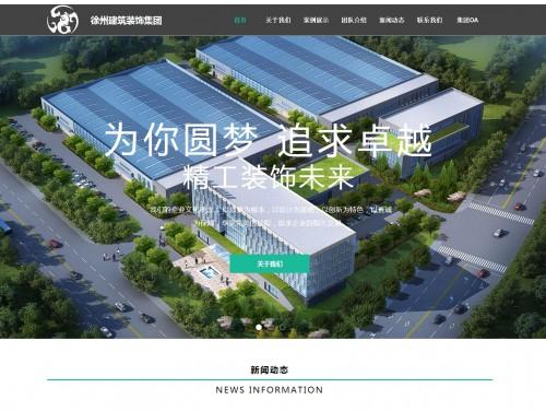 网站制作案例:徐州建筑装饰集团有限公司-奇迪科技(深圳)有限公司