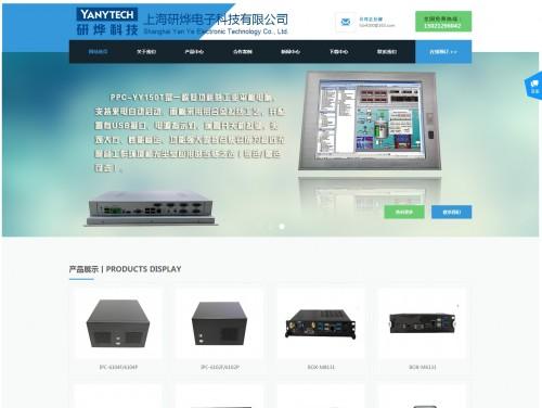 网站制作案例:研烨电子科技-奇迪科技(深圳)有限公司