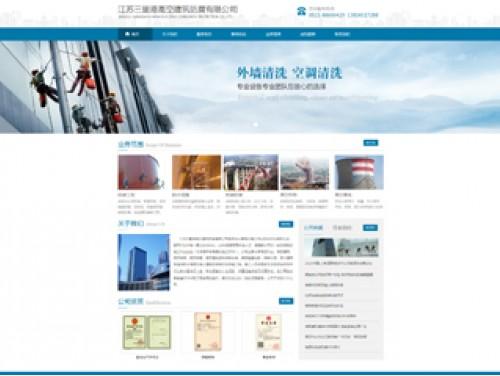 网站制作案例:三里港高空建筑防腐官网-奇迪科技(深圳)有限公司