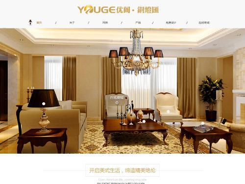 网站制作案例:昆明优阁贸易有限公司-奇迪科技(深圳)有限公司