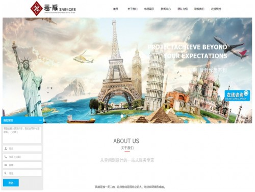 网站制作案例:天津意境装饰设计有限公司-奇迪科技(深圳)有限公司