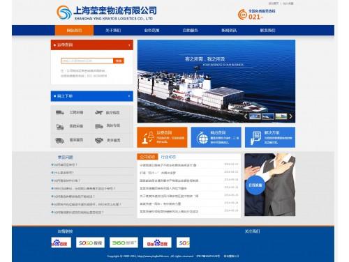网站制作案例:上海莹奎物流有限公司-奇迪科技(深圳)有限公司