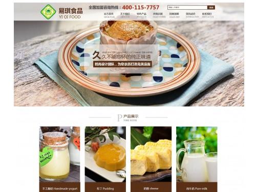 网站制作案例:天津市易琪食品有限公司-奇迪科技(深圳)有限公司