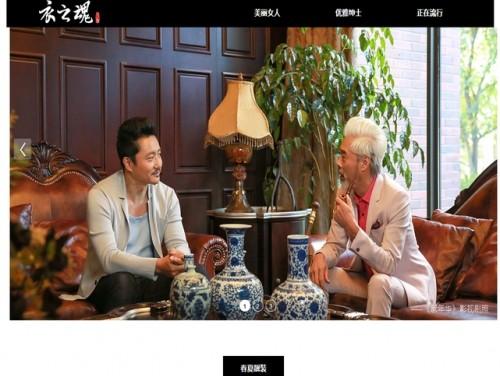 网站制作案例:衣之魂官网-奇迪科技(深圳)有限公司