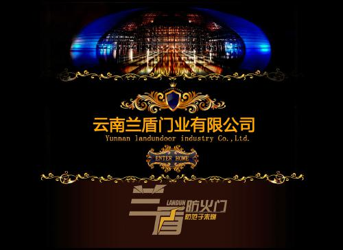 网站制作案例:云南兰盾门业有限公司-奇迪科技(深圳)有限公司