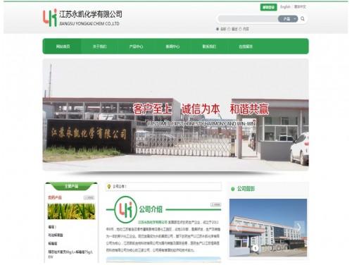网站制作案例:江苏永凯化学有限公司-奇迪科技(深圳)有限公司