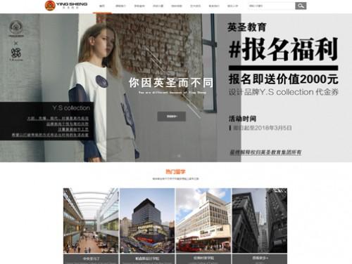 网站制作案例:英圣教育-奇迪科技(深圳)有限公司