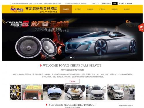 网站制作案例:罗定市金声汇音改联盟-奇迪科技(深圳)有限公司
