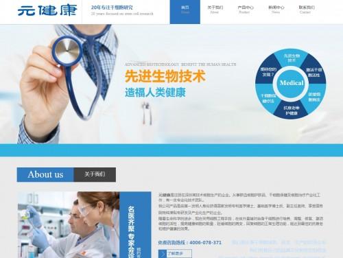网站制作案例:深圳市元健康贸易有限公司-奇迪科技(深圳)有限公司