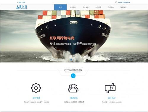 网站制作案例:源兴发科技有限公司-奇迪科技(深圳)有限公司