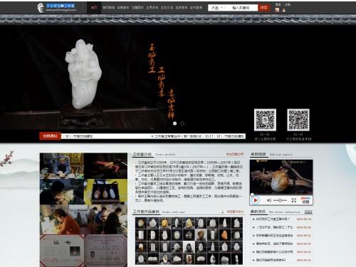 网站制作案例:于士荣玉雕工作室-奇迪科技(深圳)有限公司