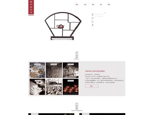 网站制作案例:雨中砂紫砂艺术有限公司-奇迪科技(深圳)有限公司