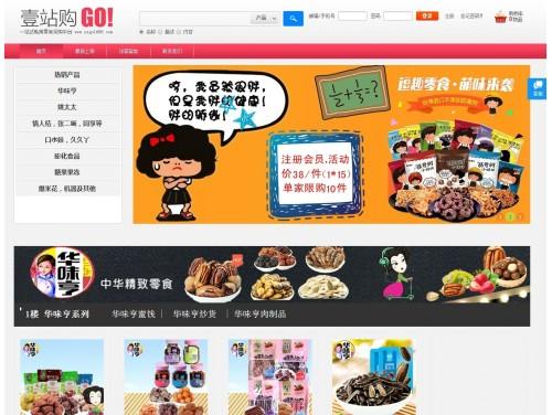 网站制作案例:壹站购-奇迪科技(深圳)有限公司