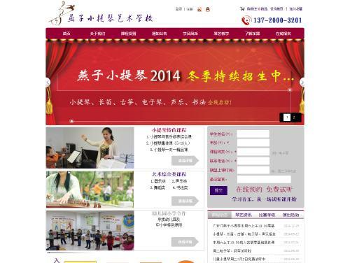 网站制作案例:燕子小提琴-奇迪科技(深圳)有限公司