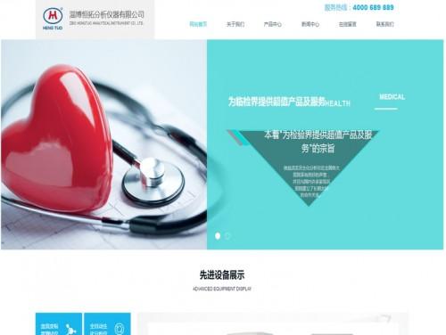 网站制作案例:淄博恒拓分析仪器有限公司-奇迪科技(深圳)有限公司