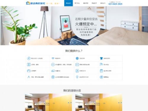 网站制作案例:上海职达酒店管理有限公司-奇迪科技(深圳)有限公司